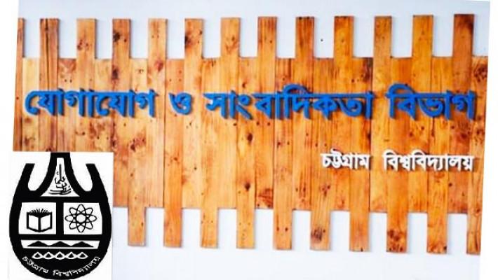 চবির সাংবাদিকতা বিভাগের বিদায়ী সংবর্ধনা রোববার